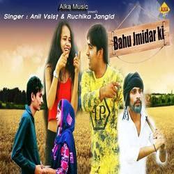 Bahu Jamidar Ki songs