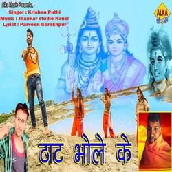 Thath Bhole Ke songs