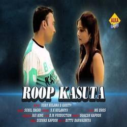 Roop Kasuta songs