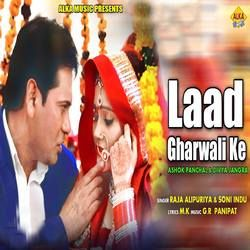 Laad Gharwali ke songs