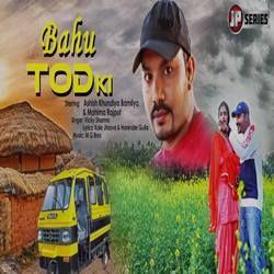 Listen to Bahu Tod Ki songs from Bahu Tod Ki
