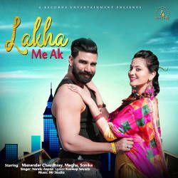 Lakha Me Ak songs