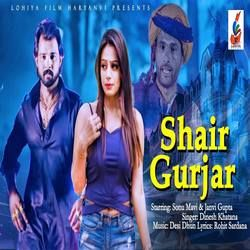 Shair Gurjar songs
