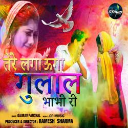 Tere Lagaunga Gulal Bhabhi Ri songs
