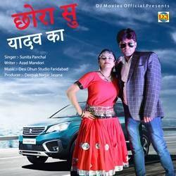 Chhora Su Yadav Ka songs