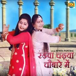 Randwa Chadhya Chaubare Me songs