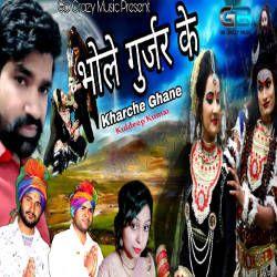 Bhole Gurjar Ke Kharche Ghane songs