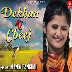 Dekhan Ki Cheej songs