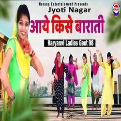 Aaye Kise Barati songs