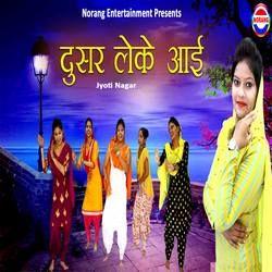 Dushar Leke Aayi songs