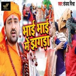 Listen to Bhai Bhai Me Jhagda songs from Bhai Bhai Me Jhagda