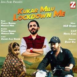 Kukar Milu Lockdown Me songs