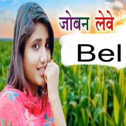 Joben Ki Bel songs