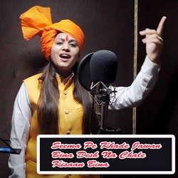 Seema Pe Khade Jawan Bina Desh Na Chale Kisaan Bina songs