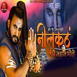 Neelkanth Pe Jaajh Bhole songs
