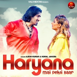 Haryana Mai Pehli Baar songs
