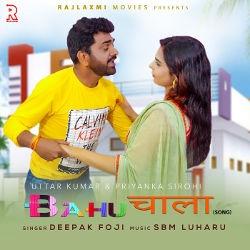 Bahu Chala songs