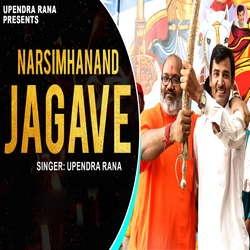 Narsimhanand Jagave songs