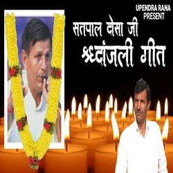 Chhod Gaye Satpal Suno songs