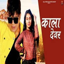 Kala Devar songs