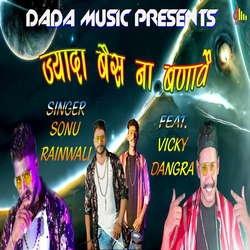 Jyada Baas Na Banav songs