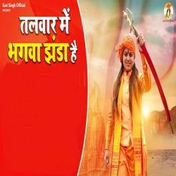 Talwar Me Bhagwa Jhanda Hai songs
