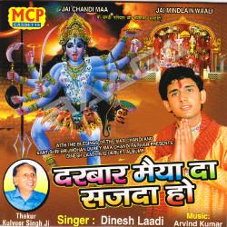 Darbar Maiya Da Sajda Ho songs