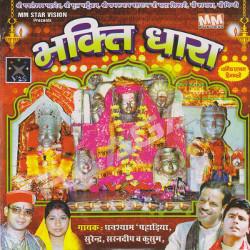 Bhakti Dhara songs