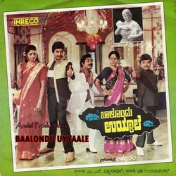Listen to Baalalli Intha songs from Baalondu Uyyaale