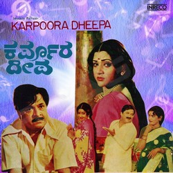 Listen to Oyamba Lavamba songs from Karpoora Deepa