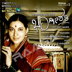 Listen to Henne Henne songs from Bhageerathi