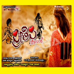 Listen to Preethsi Horatavale Patho songs from Preethisi Horatavale