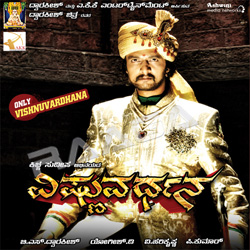 Listen to Nam Rootalli songs from Vishnuvardhana