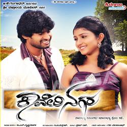 Listen to Ribban Jade songs from Kaveri Nagara