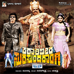 Listen to Katari Veera Surasundarangi songs from Katari Veera Surasundarangi - Story & Dialogues