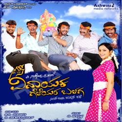 Vinayaka Geleyara Balaga - Story & Dialogues