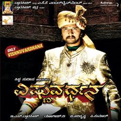 Listen to Vishnuvardhana songs from Vishnuvardhana - Story & Dialogues