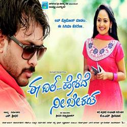 Listen to Lavvu Madi songs from Ee Dil Helide Nee Bekkantha