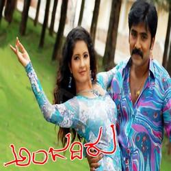 Listen to Manasalu Manasalu songs from Anjadirru