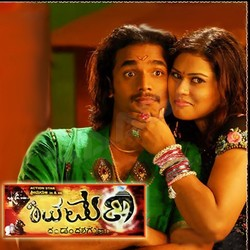 Listen to Yaarige Yaaruntu songs from Shivamani