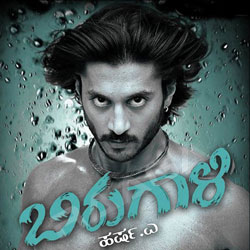 Birugaali songs
