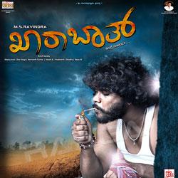 Kharabath songs