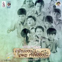 Eleyaru Naavu Geleyaru songs