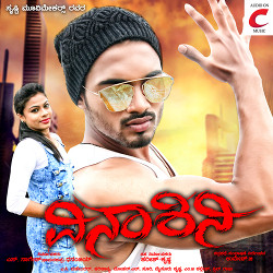 Vinashini songs
