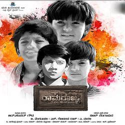 Ramarajya songs