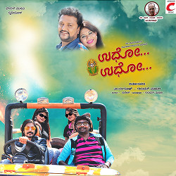 Listen to Ello Filmu Release Aythu songs from Udho Udho