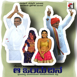 Listen to Nachike Bittaku songs from Aa Ondu Dina