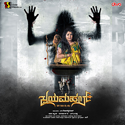 Listen to Dhanyavaada Ninage songs from Jayamahal