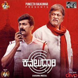 Kavaludaari songs
