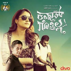 Listen to Kannad Gothilla - Karaoke songs from Kannad Gothilla